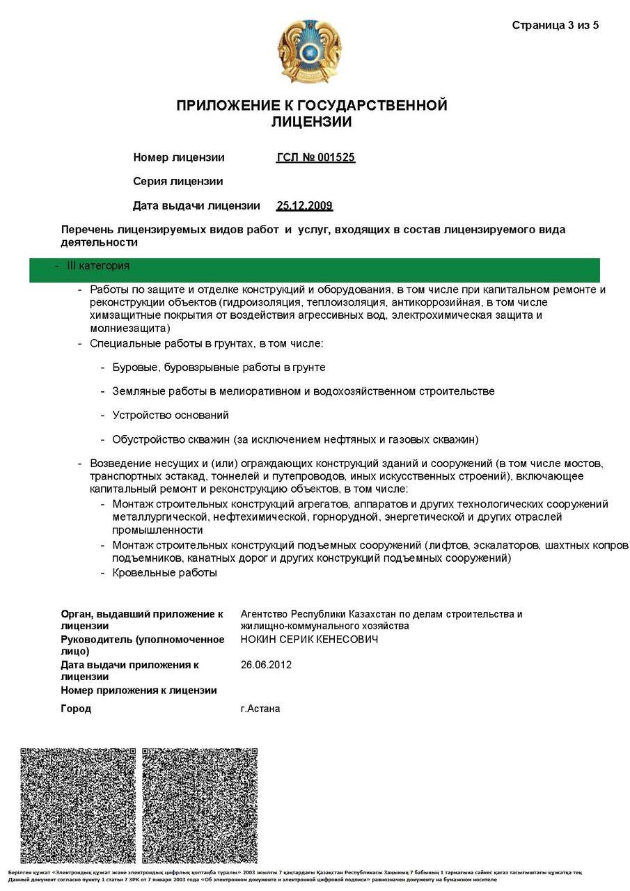 категории строительных лицензий в казахстане
